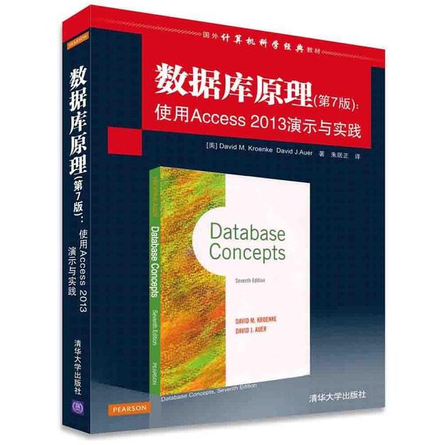 商品详情 - 数据库原理(第7版):使用Access 2013演示与实践(附光盘) - image  0