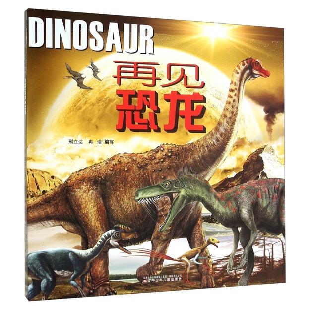 商品详情 - 再见恐龙 - image  0