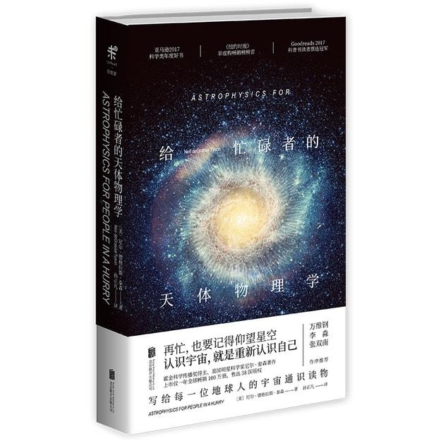 商品详情 - 给忙碌者的天体物理学 - image  0