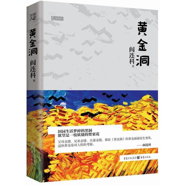 商品详情 - 世相书:黄金洞 - image  0