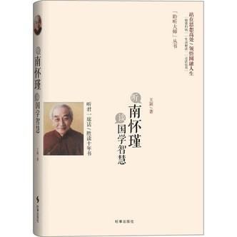 听南怀瑾讲国学智慧