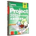 从新手到高手:Project2013中文版项目管理从新手到高手(附DVD光盘1张)