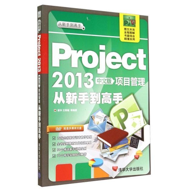 商品详情 - 从新手到高手:Project2013中文版项目管理从新手到高手(附DVD光盘1张) - image  0