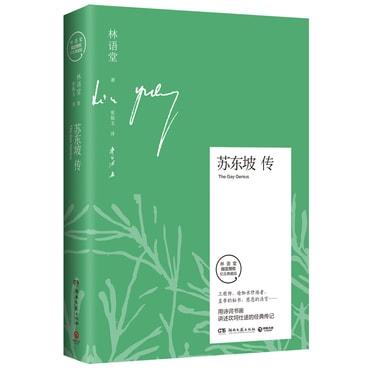 苏东坡传:林语堂后人亲自授权京东专享版本 随书附赠精美笔记本