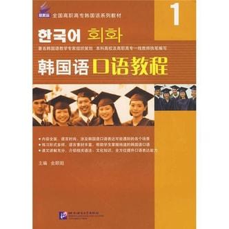 韩国语口语教程1(附光盘)