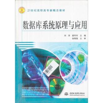 21世纪高职高专新概念教材:数据库系统原理与应用