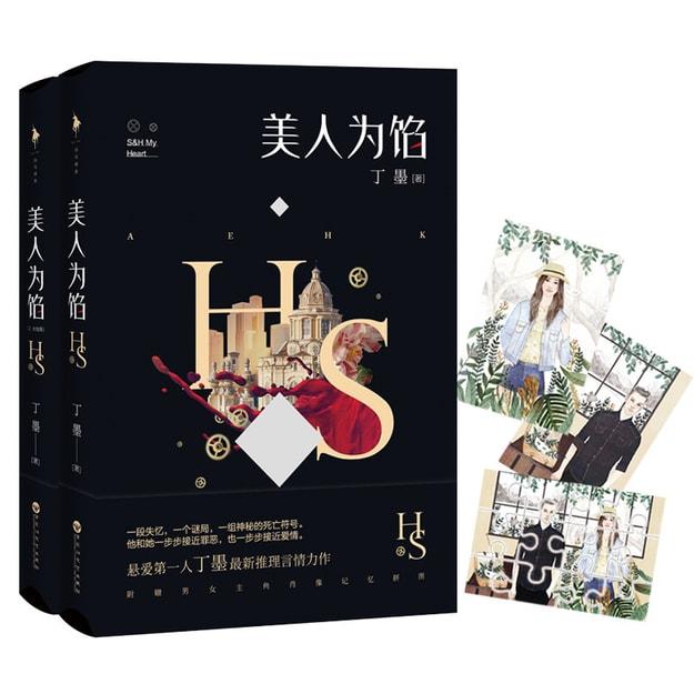 商品详情 - 美人为馅(套装共2册) - image  0