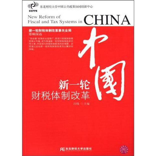 商品详情 - 中国:新一轮财税体制改革 - image  0
