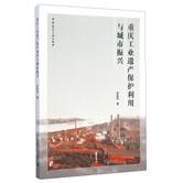重庆工业遗产保护利用与城市振兴