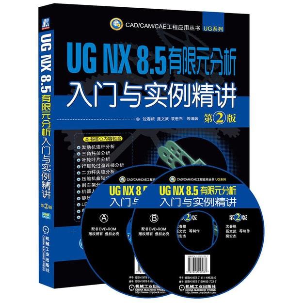 商品详情 - UG NX 8.5 有限元分析入门与实例精讲(第2版) - image  0