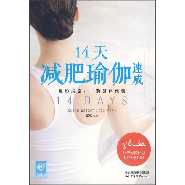 商品详情 - 天天健康:14天减肥瑜伽速成 - image  0