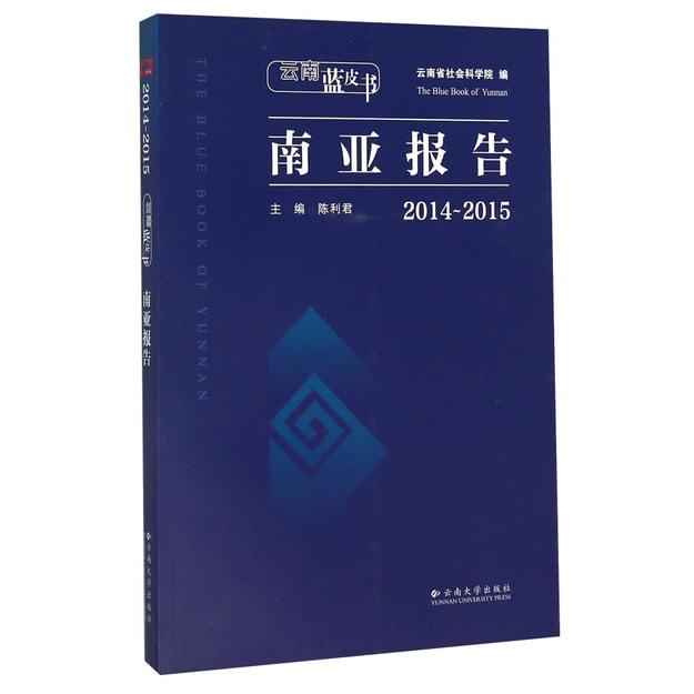 商品详情 - 云南蓝皮书:南亚报告(2014-2015) - image  0