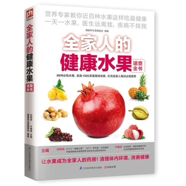 商品详情 - 全家人的健康水果速查全书 - image  0