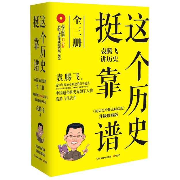 商品详情 - 这个历史挺靠谱 袁腾飞讲历史(套装全3册 附光盘) - image  0
