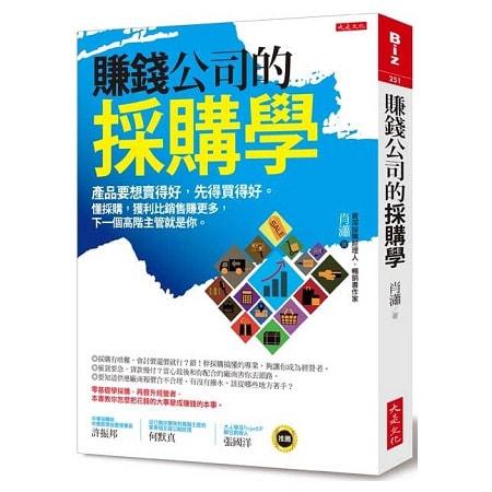 Yamibuy.com:Customer reviews:【繁體】賺錢公司的採購學:產品要想賣得好,先得買得好。懂採購,獲利比銷售賺更多,下一個高階主管就是你。