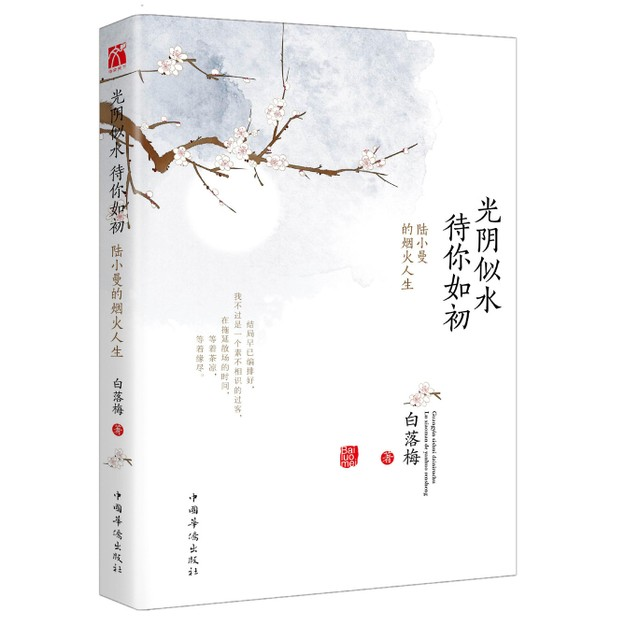 商品详情 - 光阴似水 待你如初:陆小曼的烟火人生 - image  0