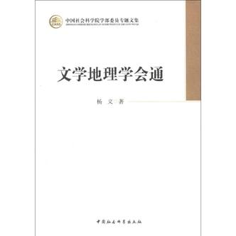 中国社会科学院学部委员专题文集:文学地理学会通