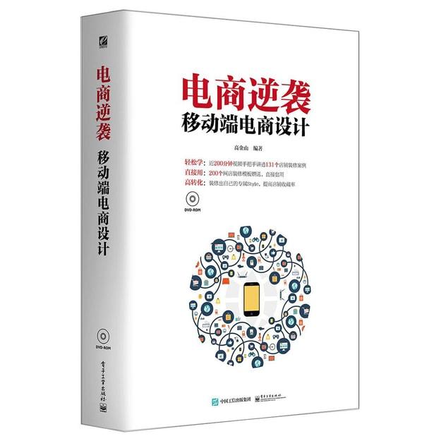 商品详情 - 电商逆袭 移动端电商设计(全彩)(含DVD光盘1张) - image  0
