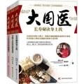 大国医 系列丛书(套装共3本)