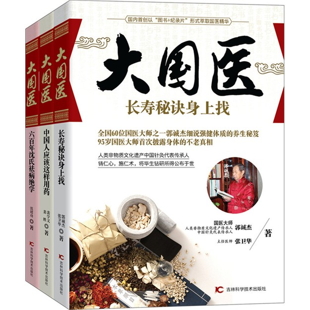 商品详情 - 大国医 系列丛书(套装共3本) - image  0
