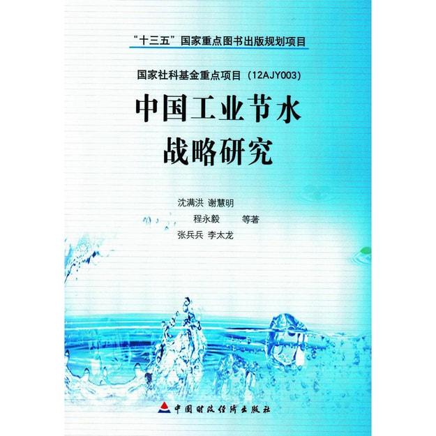 商品详情 - 中国工业节水战略研究 - image  0