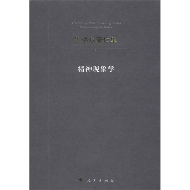 商品详情 - 黑格尔著作集3:精神现象学 - image  0