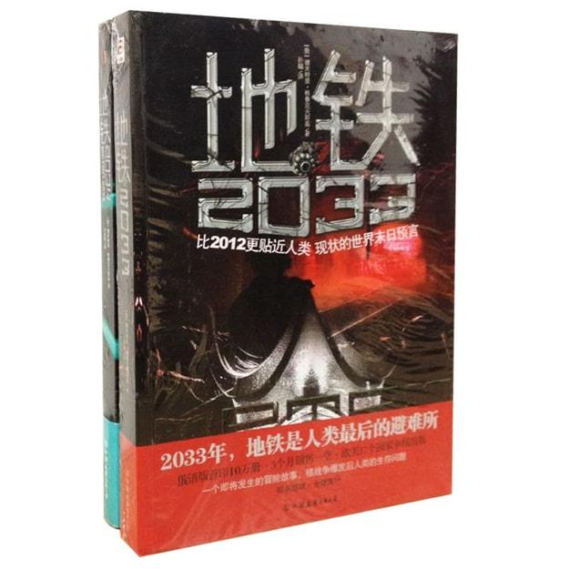 商品详情 - 地铁2033、2034(套装共2册) - image  0