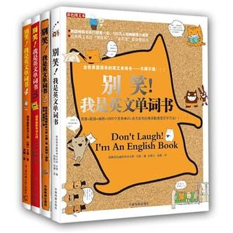 别笑!我是英文单词书1、2、3、4(超值套装共4册)