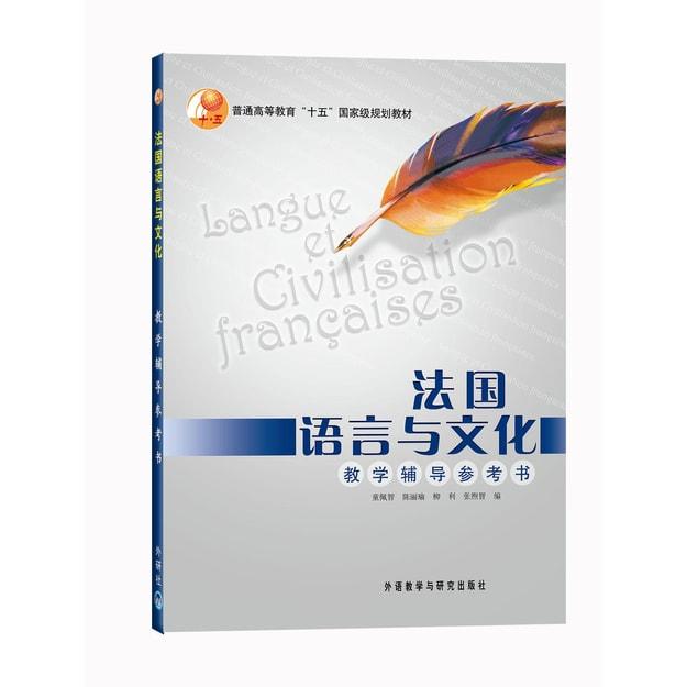 商品详情 - 法国语言与文化:教学辅导参考书 - image  0