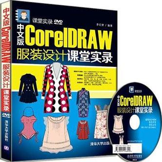 中文版CorelDRAW 服装设计课堂实录/课堂实录(附光盘)