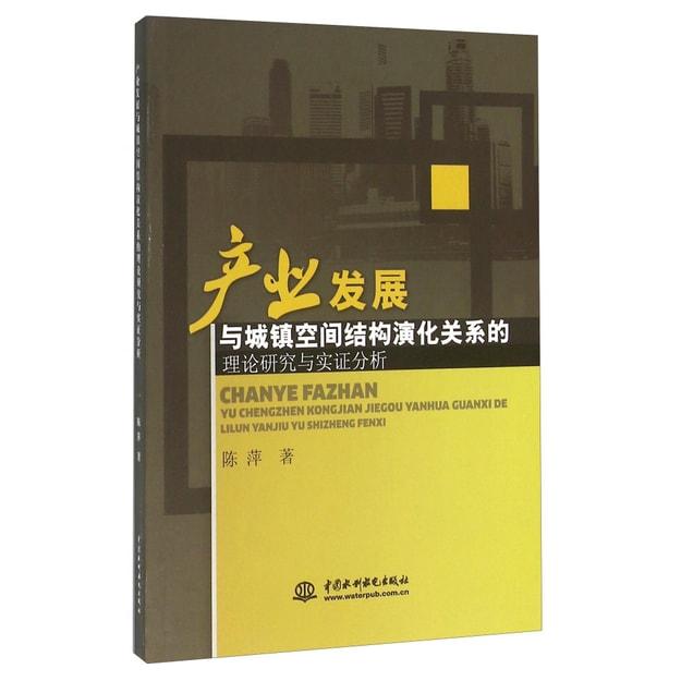 商品详情 - 产业发展与城镇空间结构演化关系的理论研究与实证分析 - image  0
