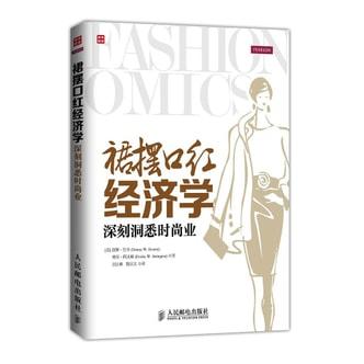 裙摆口红经济学:深刻洞悉时尚业
