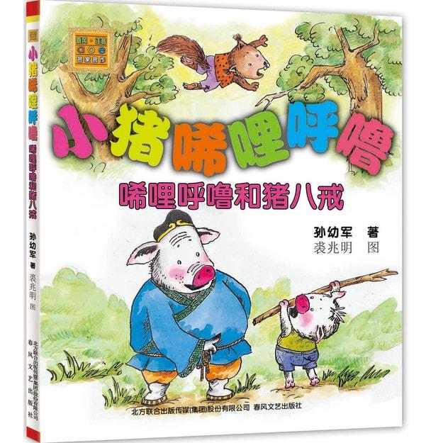 商品详情 - 小猪唏哩呼噜:唏哩呼噜和猪八戒(注音版) - image  0
