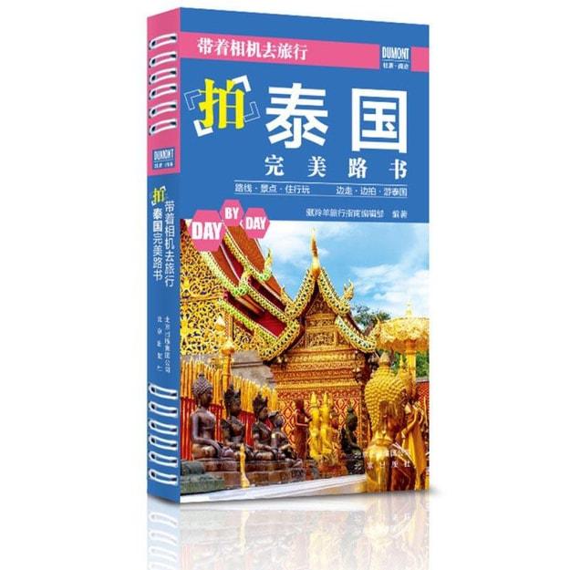商品详情 - 带着相机去旅行:拍泰国完美路书 - image  0