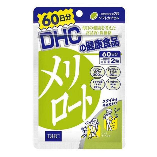 商品详情 - 【日本直邮】DHC瘦腿丸 纤体美臀美腿去水肿 60日份 120粒 - image  0