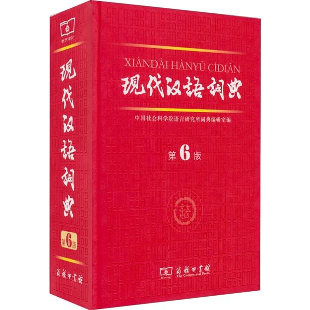 商品详情 - 现代汉语词典(第6版) - image  0