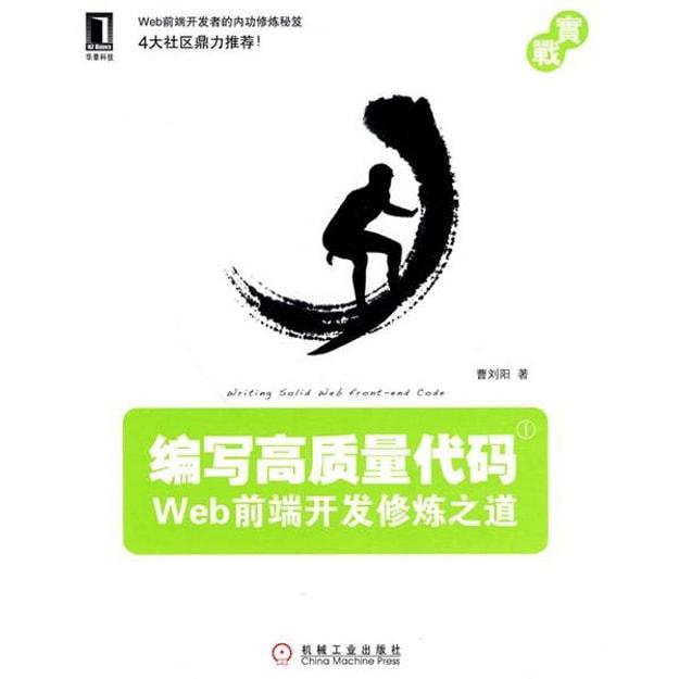 商品详情 - 编写高质量代码:Web前端开发修炼之道 - image  0