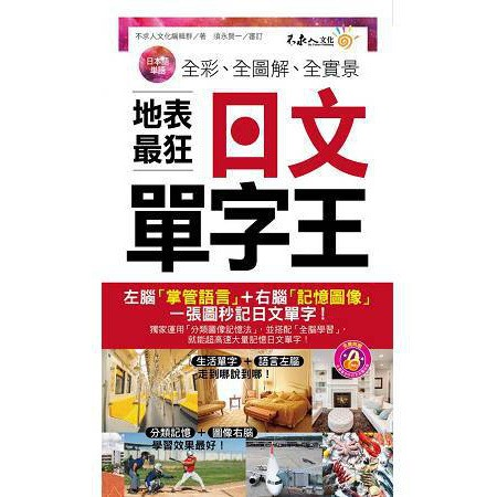Yamibuy.com:Customer reviews:【繁體】全彩、全圖解、全實景地表最狂日文單字王(附1MP3+防水書套)