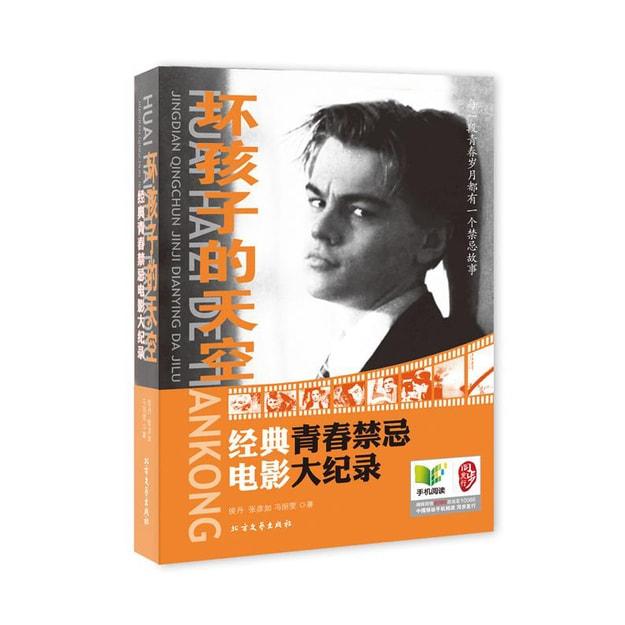 商品详情 - 坏孩子的天空:经典青春禁忌电影大纪录 - image  0