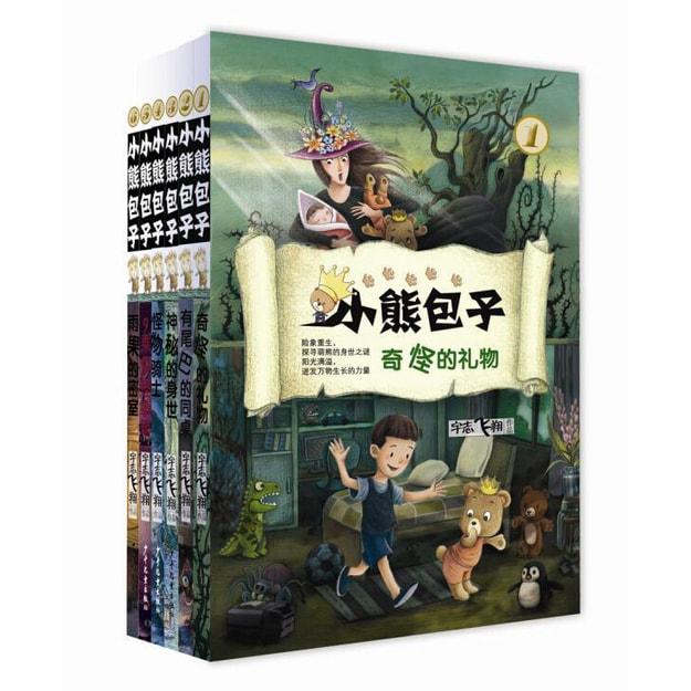 商品详情 - 小熊包子系列(套装共6本) - image  0