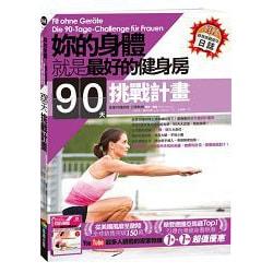 Yamibuy.com:Customer reviews:【繁體】妳的身體就是最好的健身房.90天挑戰計畫(附自我挑戰成功日誌)