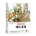 【繁體】輕鬆打造陽台農場:30種蔬果香草簡單種、安心吃,健康綠活!