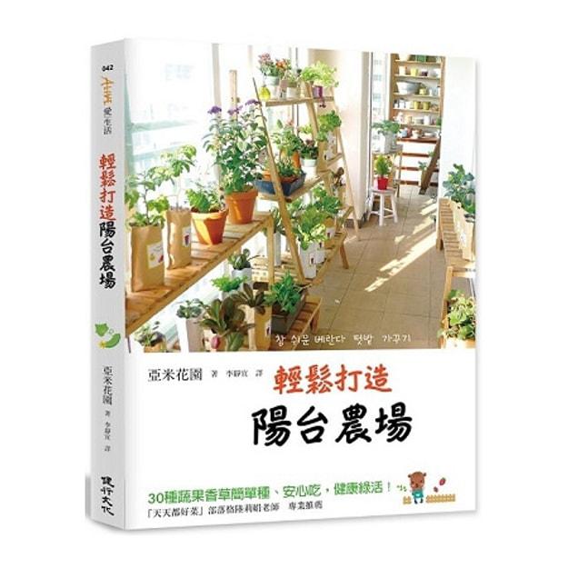 商品详情 - 【繁體】輕鬆打造陽台農場:30種蔬果香草簡單種、安心吃,健康綠活! - image  0