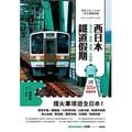 【繁體】西日本鐵道假期!西日本、東海、四國、九州篇