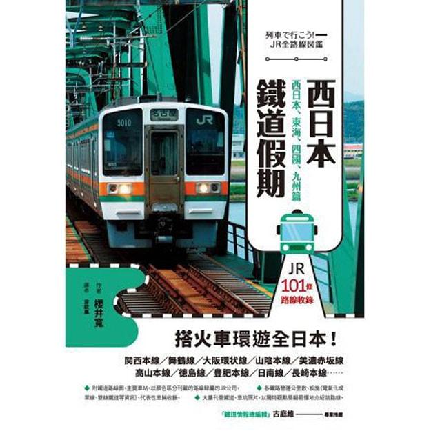 商品详情 - 【繁體】西日本鐵道假期!西日本、東海、四國、九州篇 - image  0
