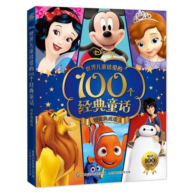 商品详情 - 世界儿童珍爱的100个经典童话(铂金典藏版) - image  0