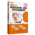 开心学电脑·电脑系统安装、重装与常见故障排除(全彩)(CD)