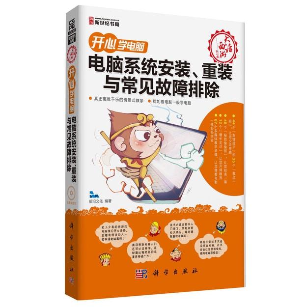 商品详情 - 开心学电脑·电脑系统安装、重装与常见故障排除(全彩)(CD) - image  0