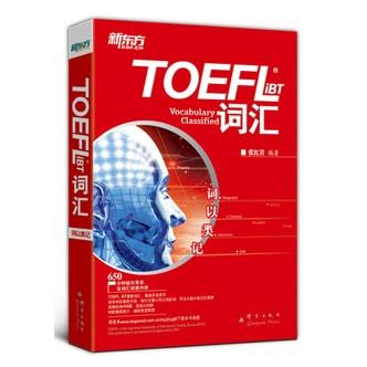 TOEFL iBT词汇·词以类记