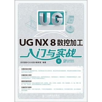 UG NX 8数控加工入门与实战(附CD光盘1张)